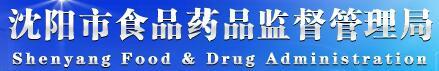 沈阳市食品药品监督管理局