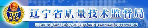 辽宁省质量技术监督局