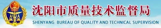 沈阳市质量技术监督局