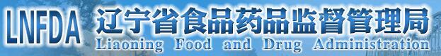 辽宁省食品药品监督管理局